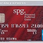 SPGアメックスカードのメリットとデメリットと出来ないこと