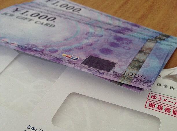 数千円分の商品券