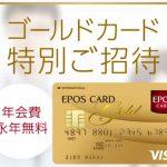 招待されると年会費永久無料になるエポスゴールドカードってどんなカードなの?特典についても調べてみた!