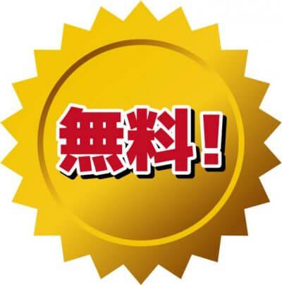 阪急阪神第一ホテルグループメンバーズクラブの入会条件と入会金・年会費について